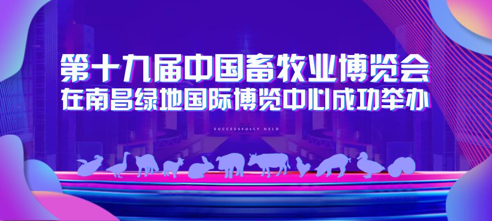 第十九届中国畜牧业博览会