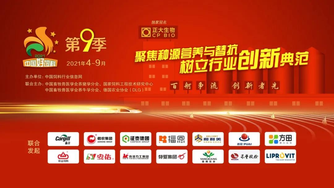 """传承九载,这个夏天,14家企业联手开启好饲料火热""""创新季"""""""