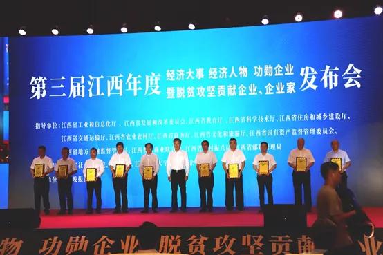 喜讯!双胞胎集团董事长鲍洪星荣获江西十大经济人物称号!