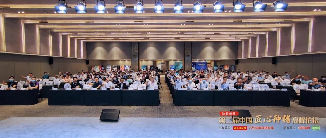 成本竞争下养猪业如何破局?超400嘉宾齐聚第二届中国匠心种猪高峰论坛