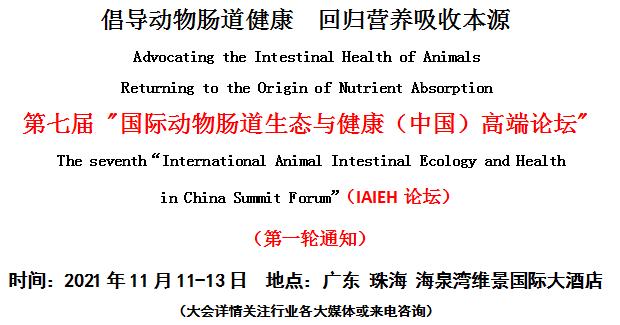 """第七届 """"国际动物肠道生态与健康(中国)高端论坛""""(第一轮通知)"""