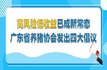 高风险低收益已成新常态!广东省养猪协会发出四大倡议