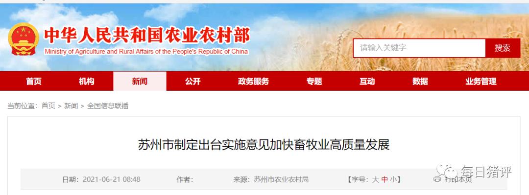 苏州:制定出台实施意见加快畜牧业高质量发展,推动畜牧业绿色循环!