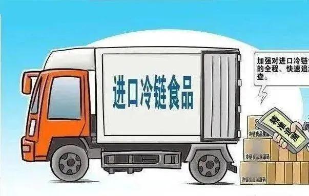 关于进口冷链食品能否一网通行!市场监管总局回应:正在优化完善升级