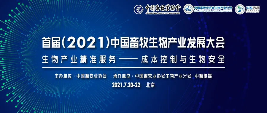 参会指南!首届(2021)中国畜牧生物产业发展大会