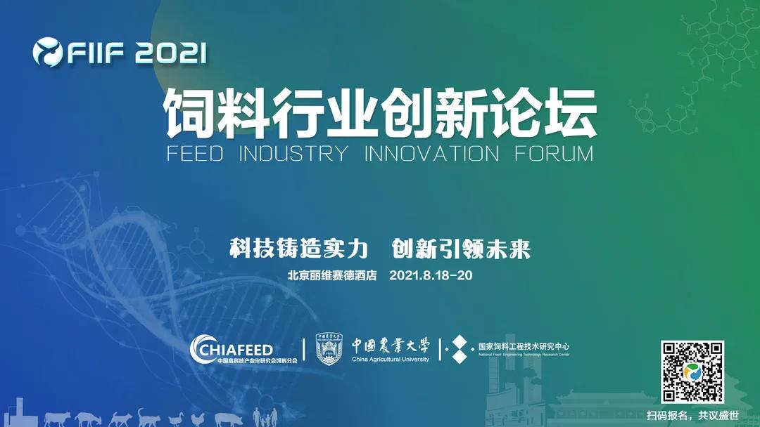 FIIF2021饲料行业创新论坛(第二轮通知)