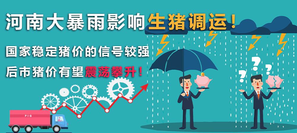 河南大暴雨影响生猪调运!国家稳定猪价的信号较强,后市猪价有望震荡攀升!