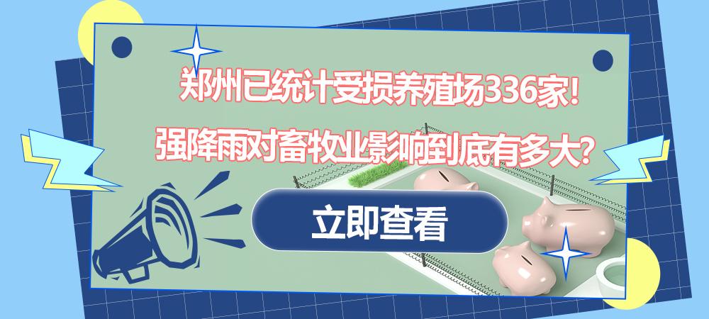 郑州已统计受损养殖场336家!强降雨对畜牧业影响到底有多大?