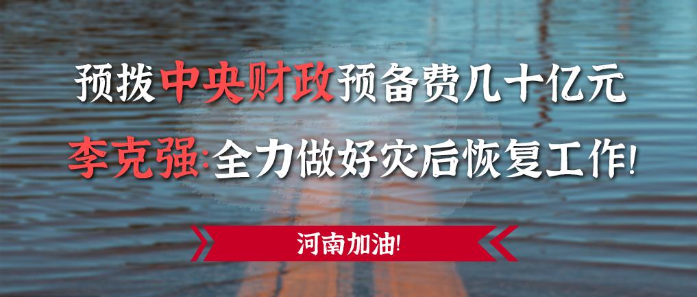 预拨中央财政预备费几十亿元,李克强:全力做好灾后恢复工作!