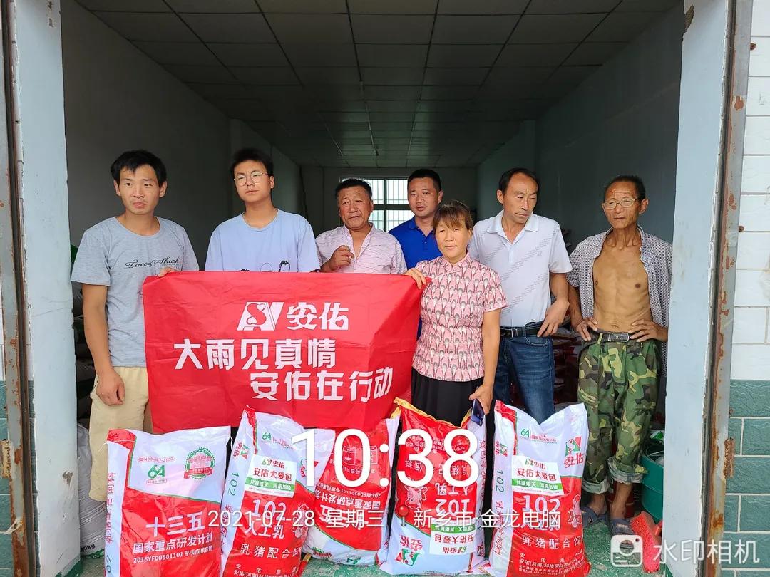 一方有难,八方支援!安佑集团援助河南、浙江两地受灾猪场