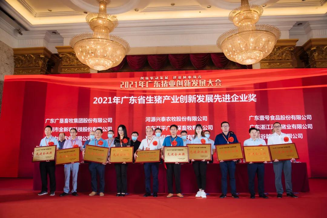 喜讯!2021 年广东猪业创新发展大会广垦畜牧集团喜获两项大奖!