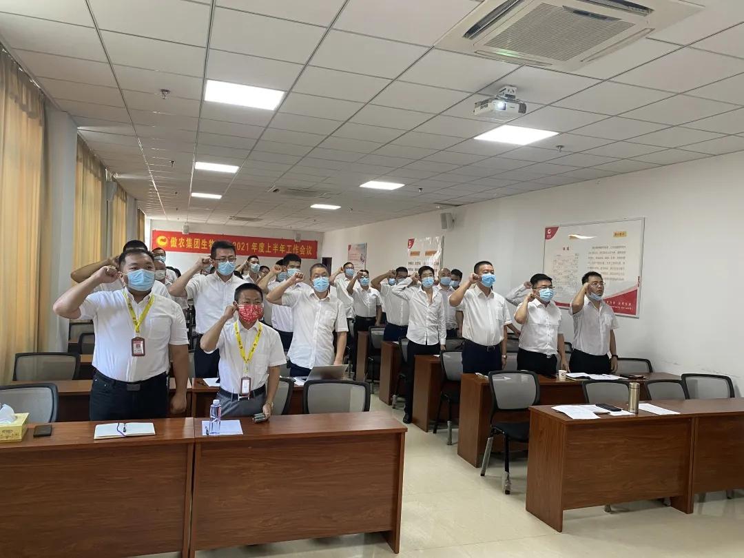 傲农集团生物制药产业2021上半年度工作会议在漳州科技园举行