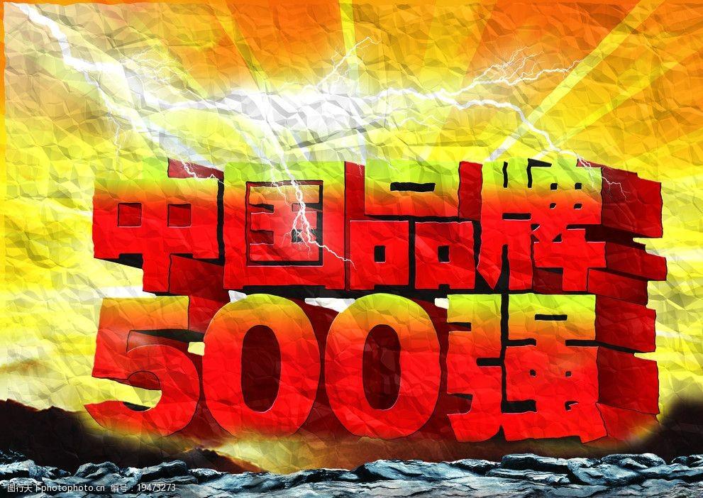 好消息!唐人神蝉联中国品牌500强