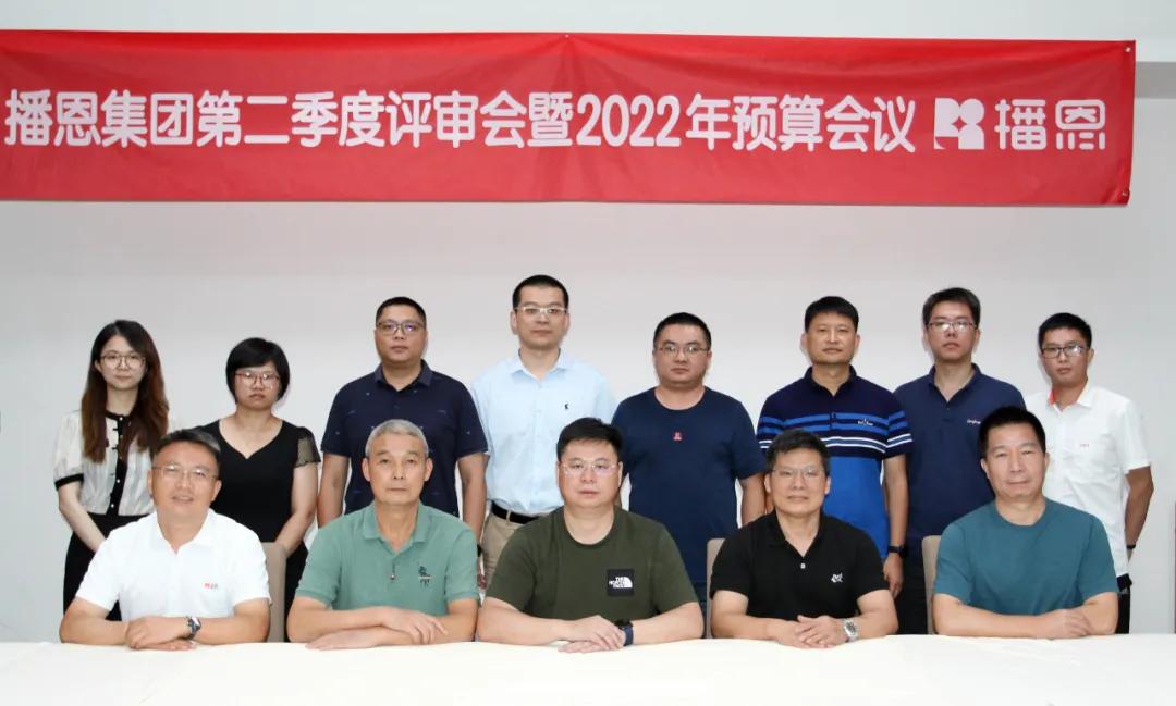 播恩集团二季度经营总结会暨2022年预算会顺利召开!