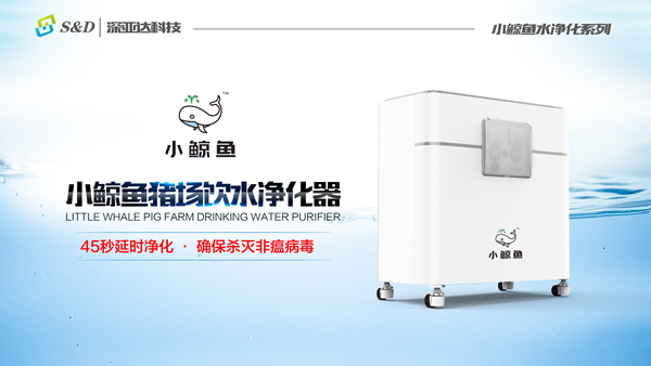 小鲸鱼猪场饮水净化器,6-28隆重上市!