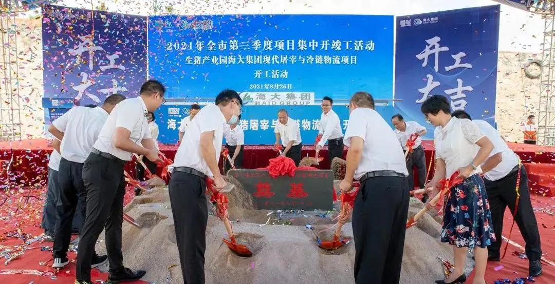 海大集团首个生猪屠宰项目落户韶关浈江,设计年屠宰生猪100万头
