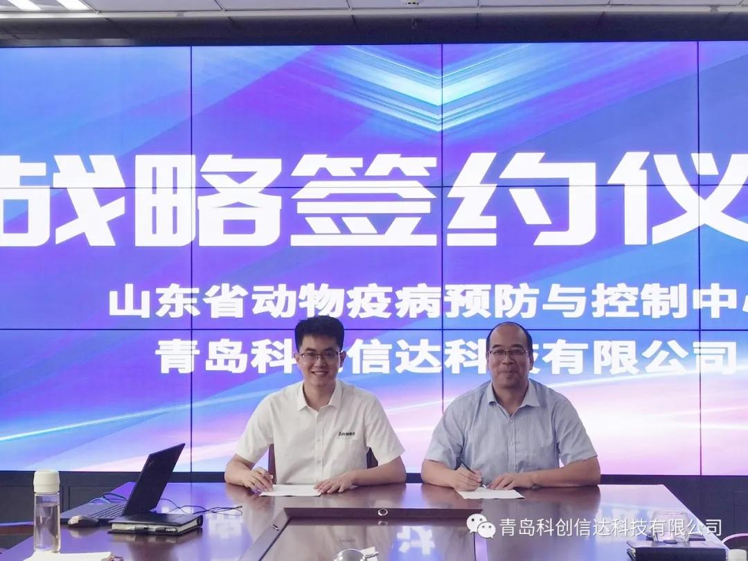 青岛科创信达科技有限公司与山东省动物疫病预防与控制中心在山东济南签署战略合作协议