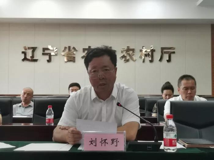 辽宁省农业农村厅部署2021年全省秋冬季重大动物疫病防控工作