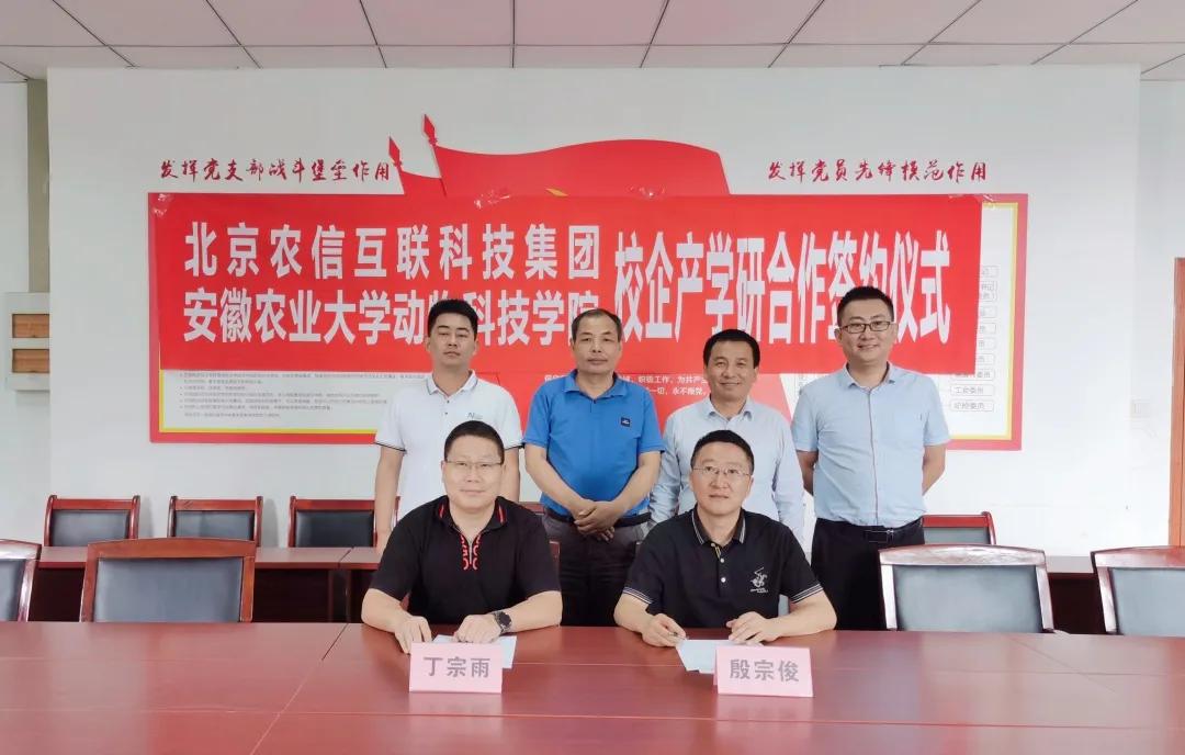 好消息!农信互联与安徽农业大学猪育种团队达成校企产学研合作