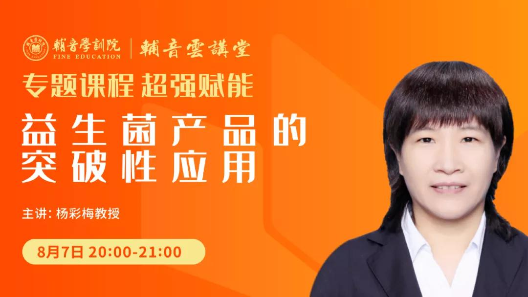 杨彩梅教授:益生菌产品的突破性应用,避免大家走弯路!
