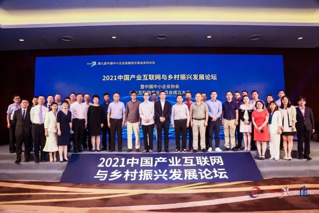 王柯副总裁参加2021中国产业互联网与乡村振兴发展论坛并作专题报告
