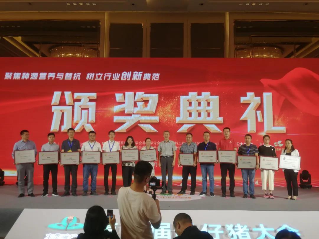 """河北方田获得""""科技创新领军企业""""和""""猪料技术创新杰出奖""""两项殊荣"""