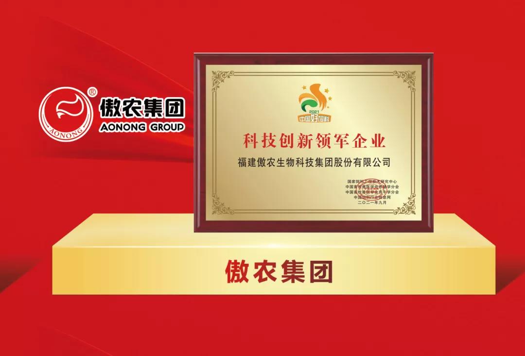 """好消息!傲农集团荣膺第9季中国好饲料""""科技创新领军企业""""称号"""