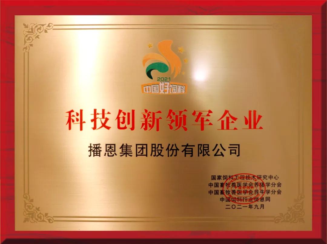 """厉害!连续9届蝉联获奖,今年播恩集团再次荣获""""中国好饲料2021""""两大奖项!"""