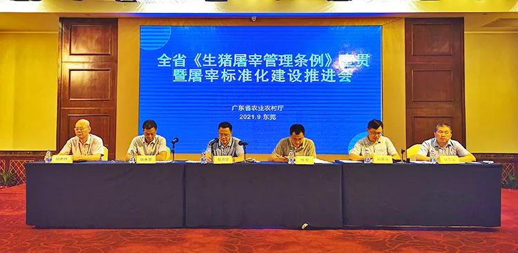 广东省农业农村厅召开全省生猪屠宰标准化建设推进会,大力推进屠宰行业转型升级