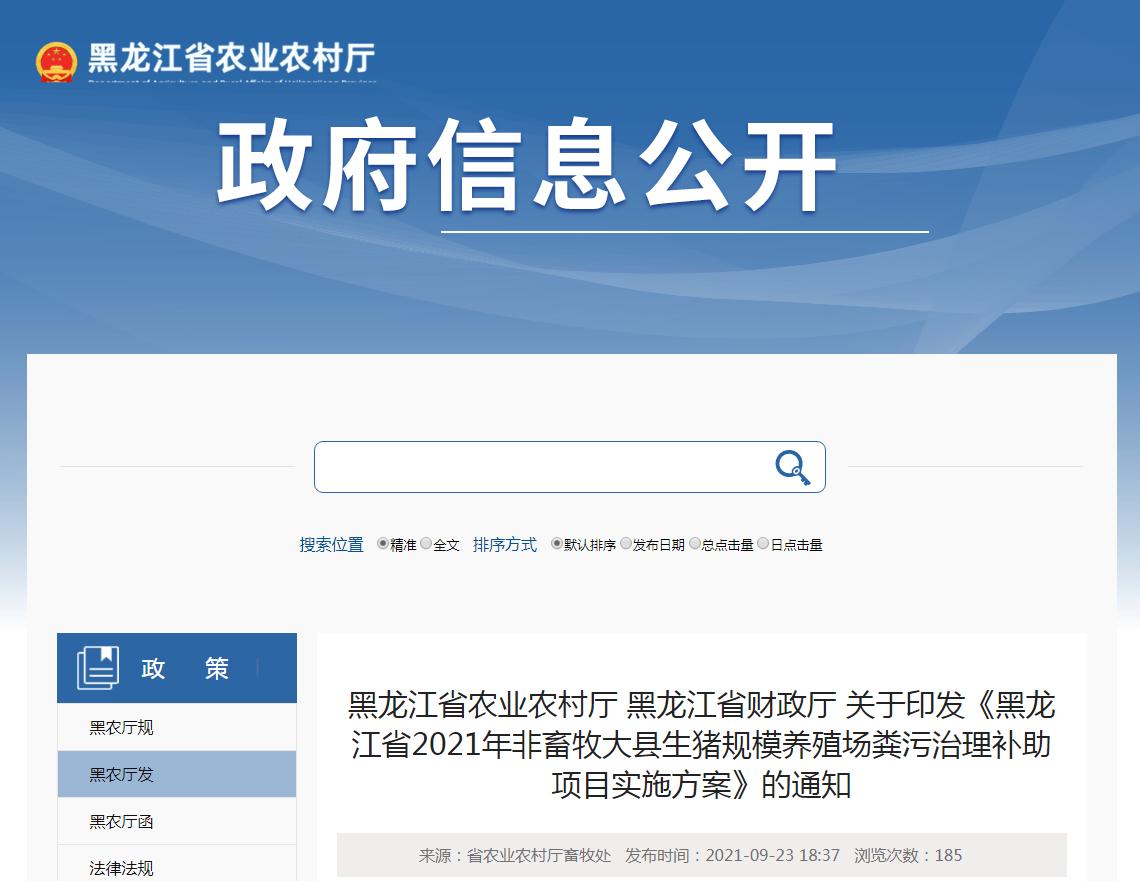 黑龙江印发《黑龙江省2021年非畜牧大县生猪规模养殖场粪污治理补助项目实施方案》