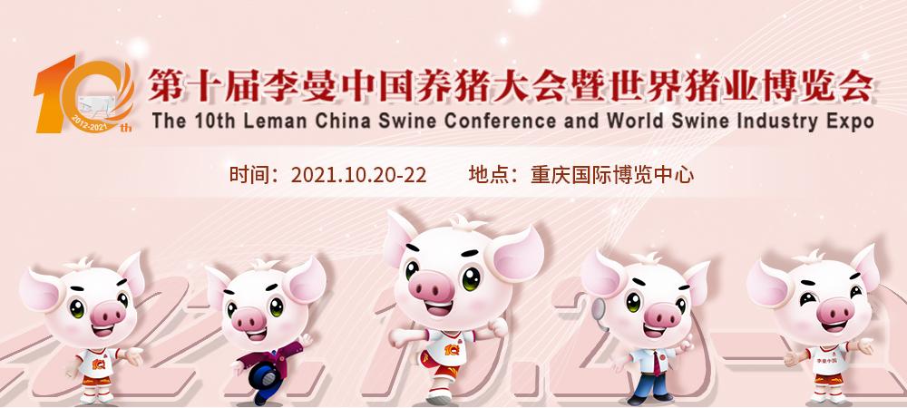 第十届李曼中国养猪大会暨世界猪业博览会