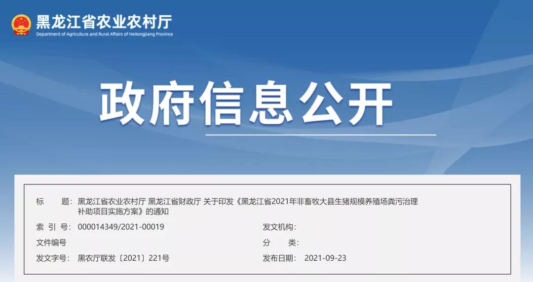 有补贴可领!黑龙江对存栏500头以上猪场最高补贴40万