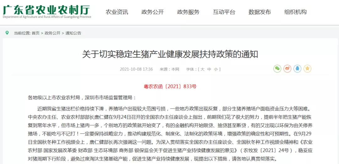 广东省农业农村厅推出扶持政策,切实稳定生猪产业健康发展