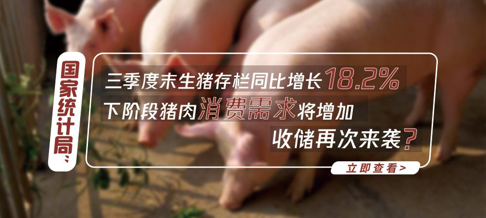 国家统计局:三季度末生猪存栏同比增长18.2%,下阶段猪肉消费需求将增加,收储再次来袭?