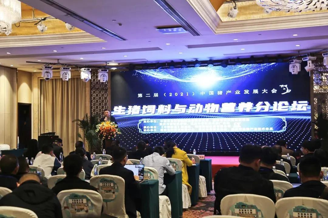 60余位嘉宾大咖亮相,第二届中国猪产业发展大会圆满落幕
