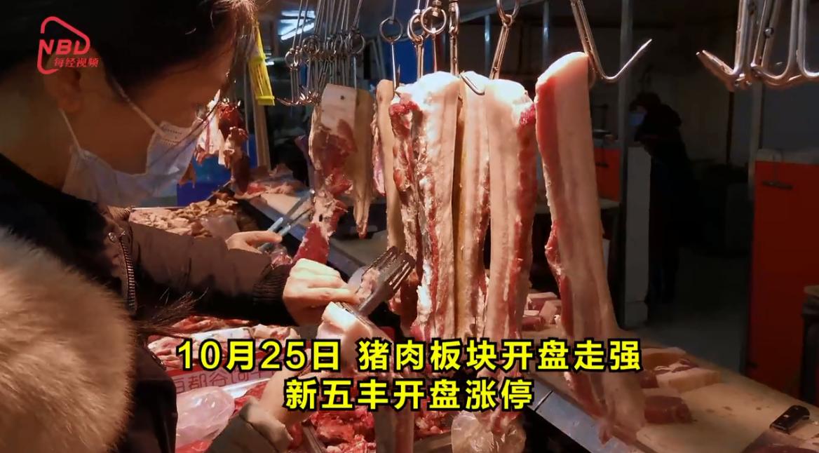 国家统计局:10月中旬生猪价涨21.9%