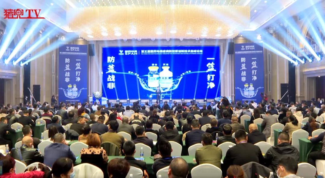 六百余位行业同仁济济一堂!第三届国药动保疫病防控原创新技术高峰论坛在重庆盛大开幕