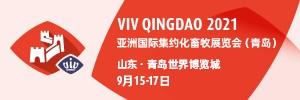 VIV QINGDAO 2021亚洲国际集约化畜牧展