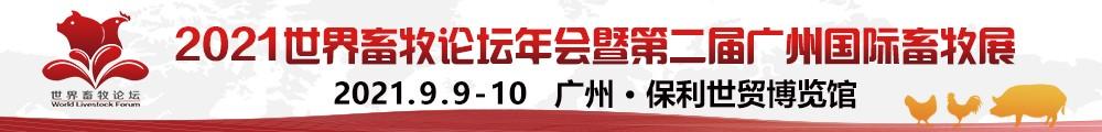 第二届广州国际畜牧展