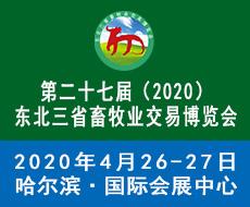 东北三省畜牧业交易博览会